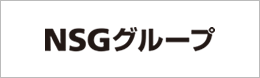 NSGグループ
